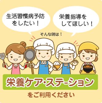 栄養ケア・ステーション