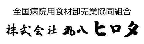 株式会社 丸八ヒロタ