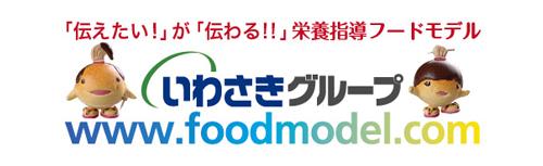 http://www.foodmodel.com/
