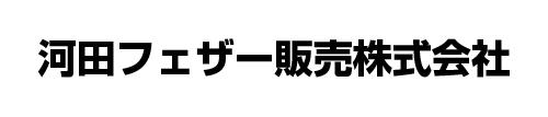 河田フェザー販売