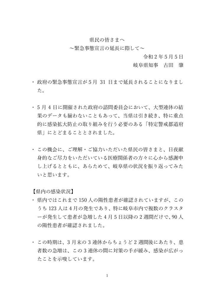 新型コロナ知事メッセージ_rev2(0505-1530)のサムネイル