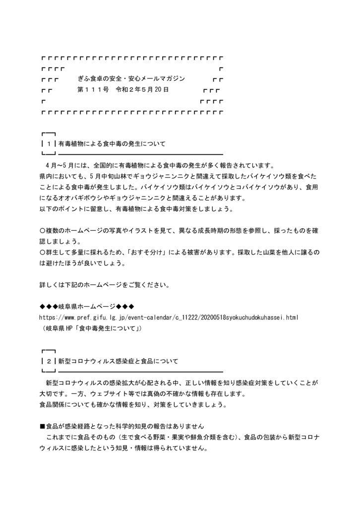 Fw ぎふ食卓の安全・安心メールマガジン(R2.5.20)のサムネイル