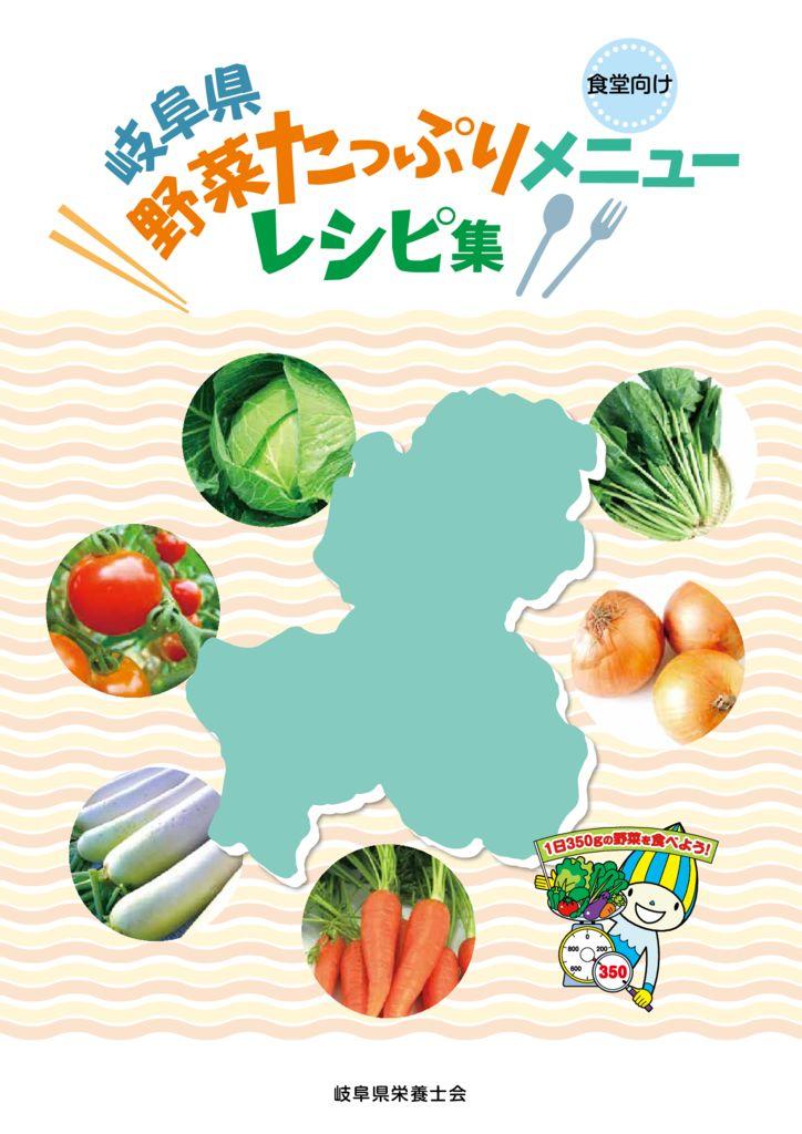 【最終原本】野菜たっぷりメニューのサムネイル