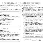 R020424知事メッセージ(岐阜県民のすべての皆さまに)のサムネイル