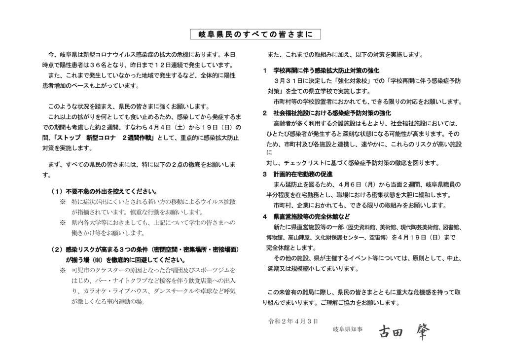 知事メッセージ(岐阜県民のすべての皆さまに)04030830のサムネイル