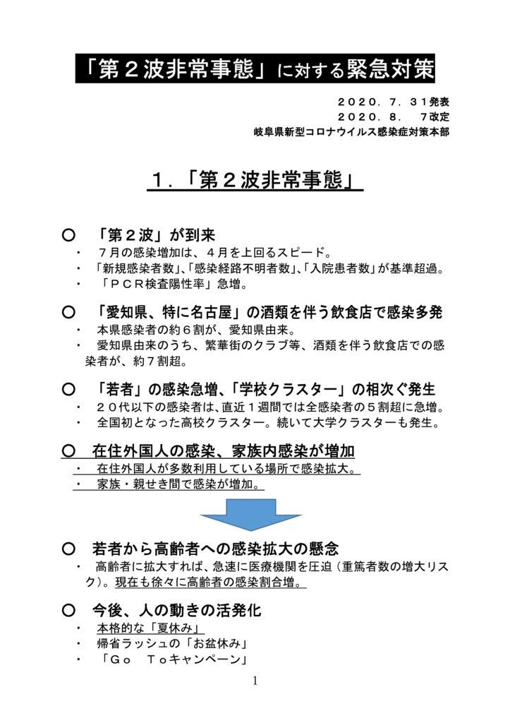 「第2波非常事態」に対する緊急対策(R2.8.7改定版)のサムネイル