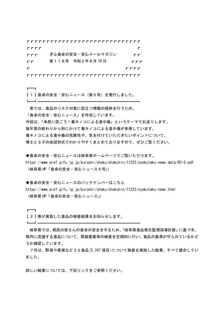 Fw ぎふ食卓の安全・安心メールマガジン(R2.8.19)のサムネイル