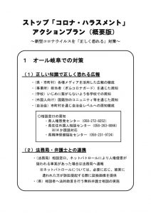 01_ストップ「コロナ・ハラスメント」アクションプラン(概要版)のサムネイル