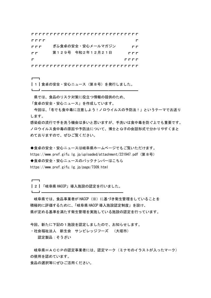 Fw ぎふ食卓の安全・安心メールマガジン(R2.12.21)のサムネイル