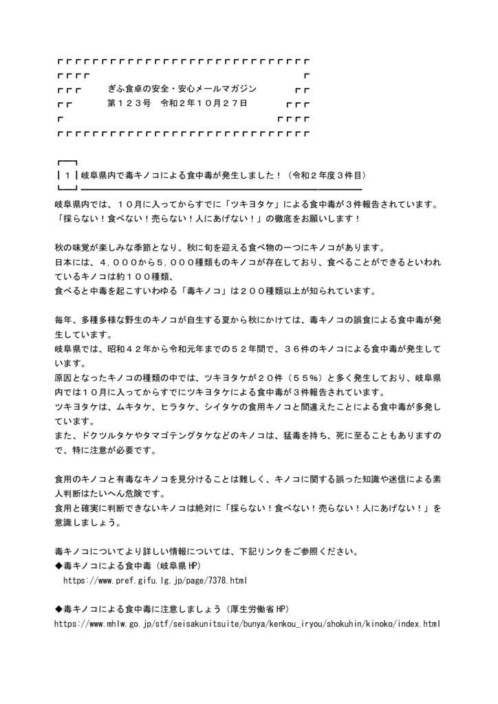Fw ぎふ食卓の安全・安心メールマガジン(R2.10.27)のサムネイル