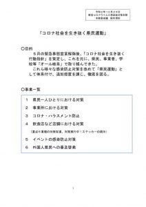 【添付資料1】県民運動のサムネイル