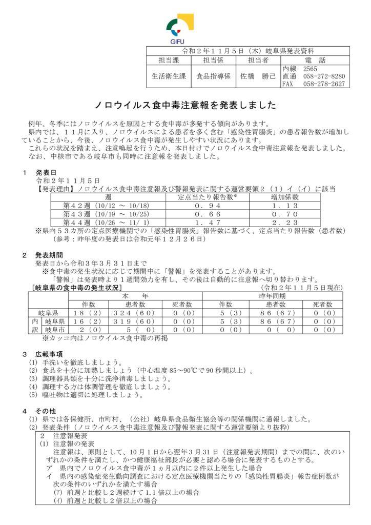 01 20201105 公表資料のサムネイル