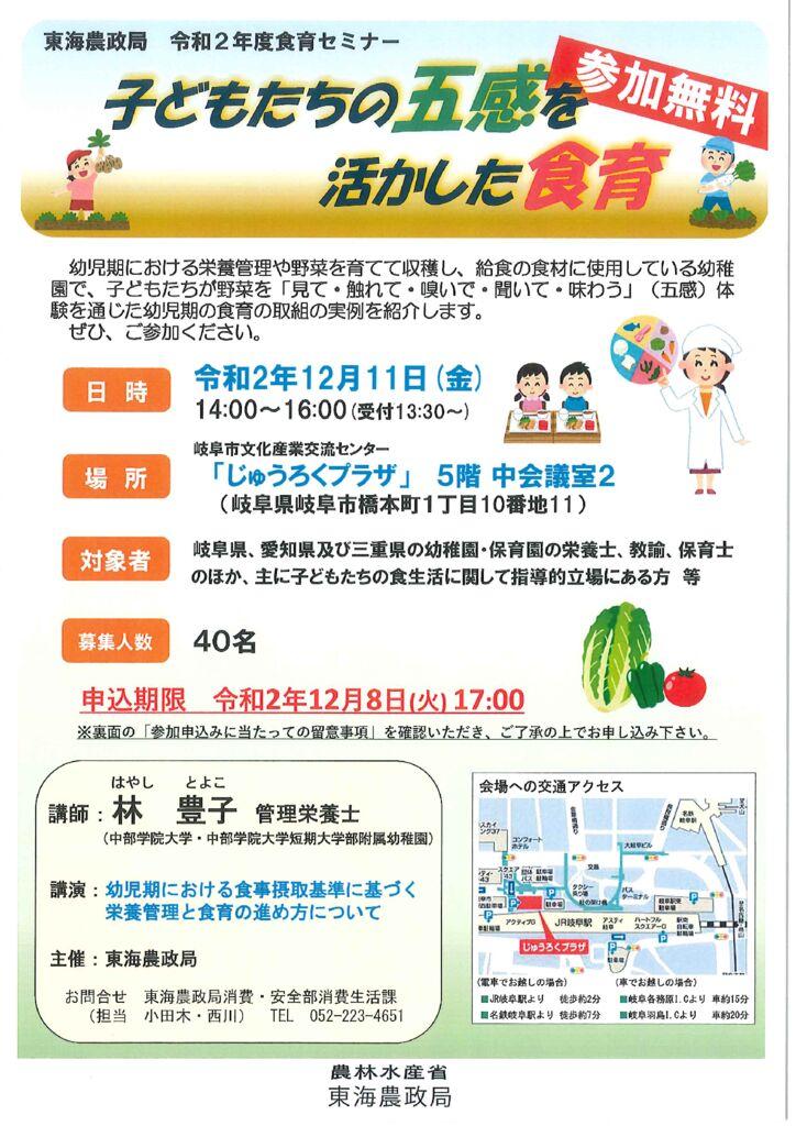 【東海農政局】令和2年度食育セミナーの開催(プレスリリース)についてのサムネイル