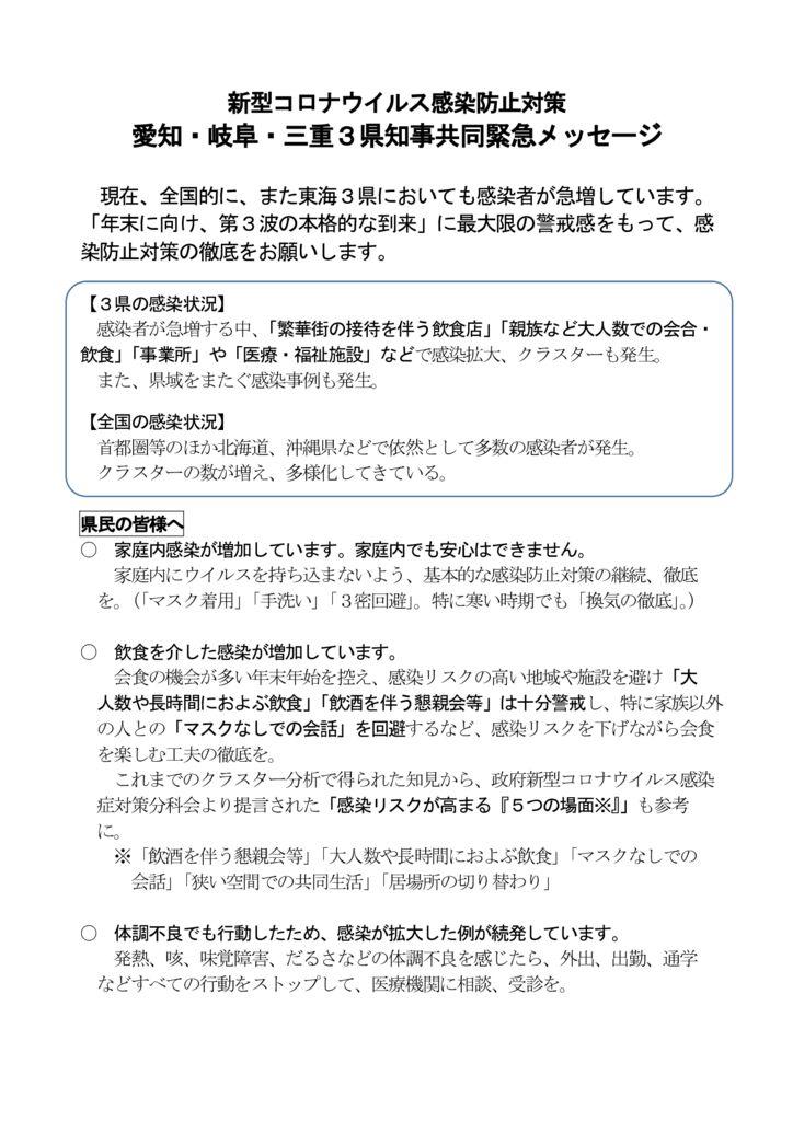 R021112【3県知事メッセージ】のサムネイル