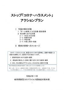 02_ストップ「コロナ・ハラスメント」アクションプランのサムネイル