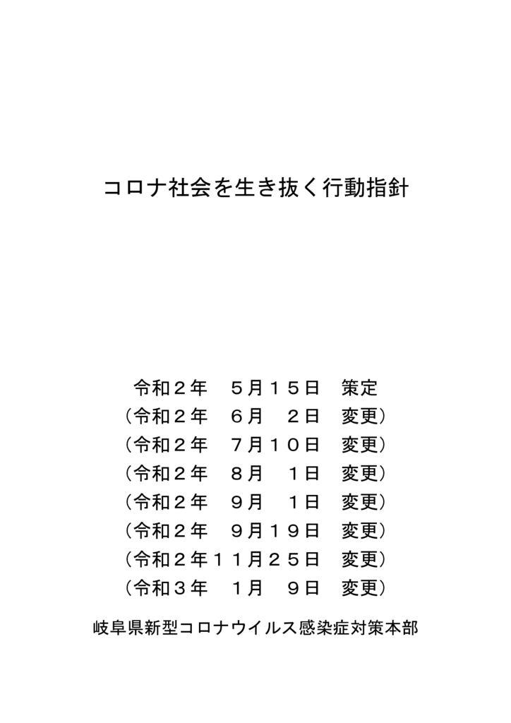 【資料2-1】20210112_コロナ社会を生き抜く行動指針のサムネイル