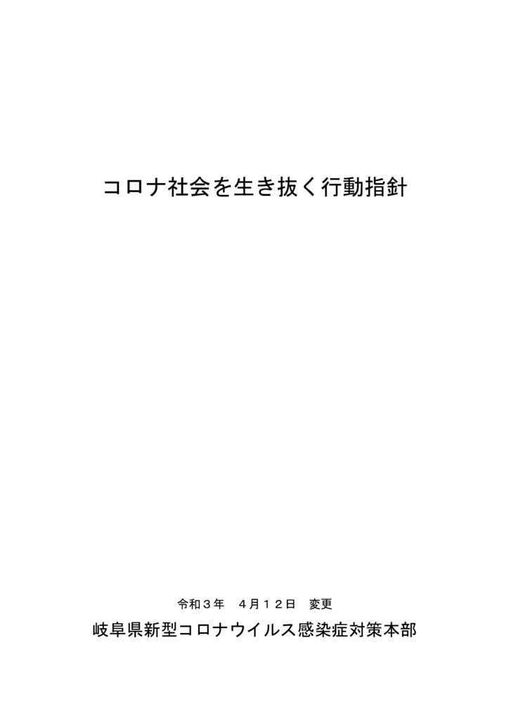 【資料1】コロナ社会を生き抜く行動指針0412のサムネイル