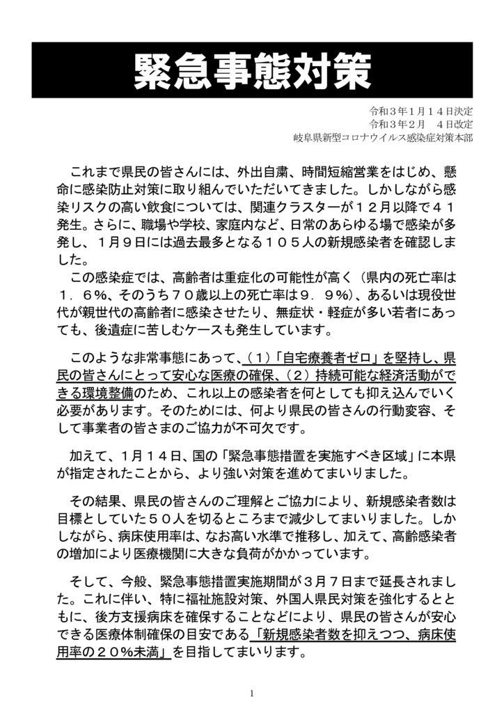 【参考資料】緊急事態対策のサムネイル