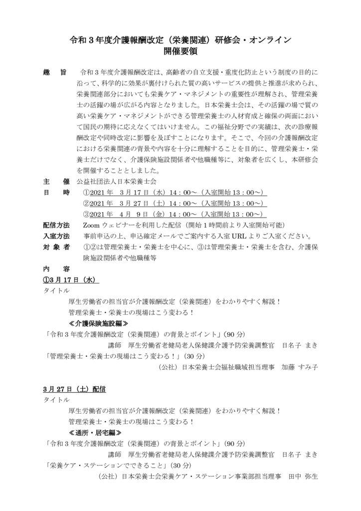 令和3年度介護報酬改定(栄養関連)研修会・オンライン開催要領のサムネイル
