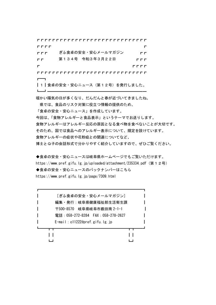 Fw ぎふ食卓の安全・安心メールマガジン(R3.3.22)のサムネイル