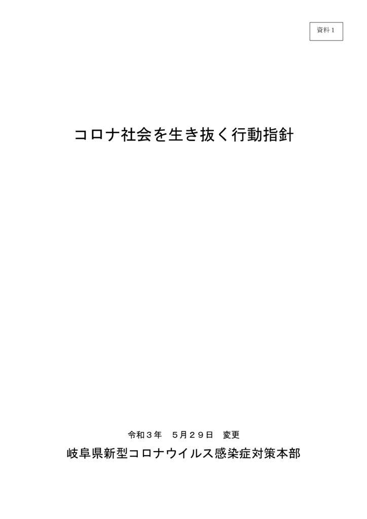 【資料1】【溶け込み】コロナ社会を生き抜く行動指針0529のサムネイル