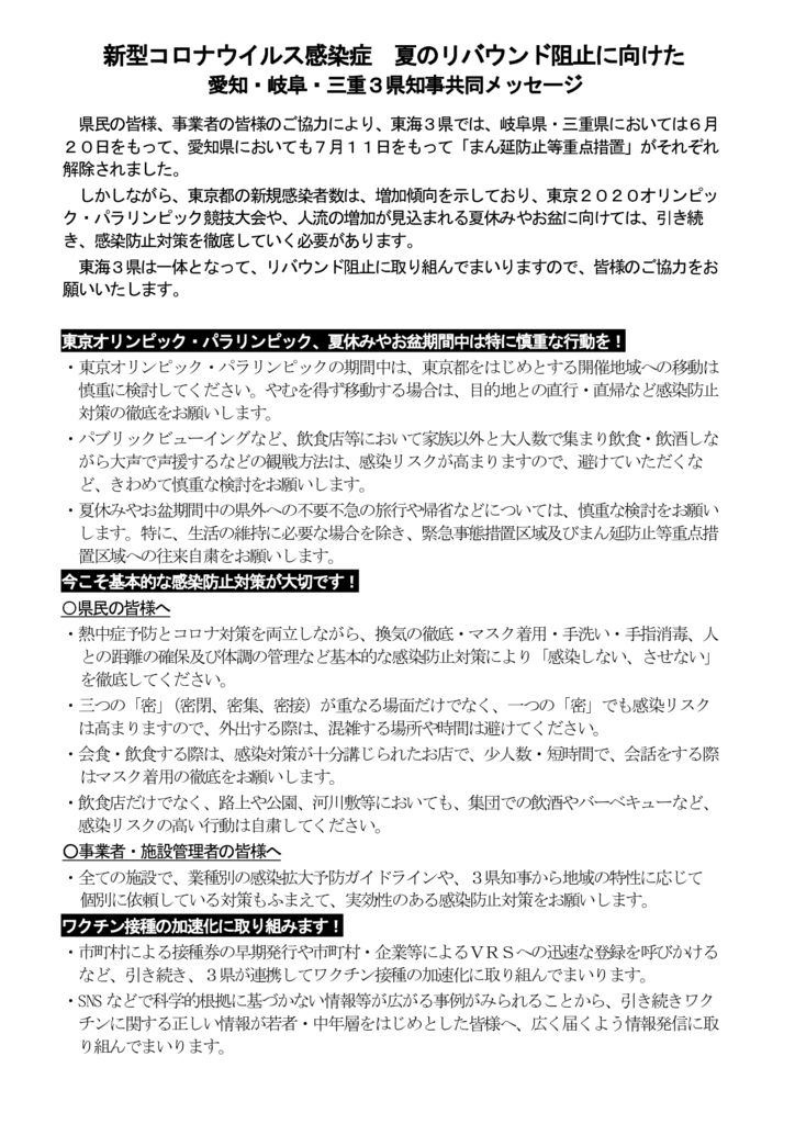 02 3県共同メッセージ/確定のサムネイル