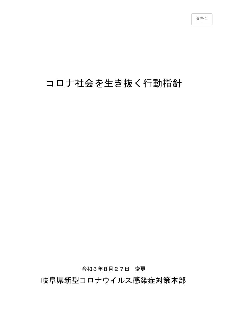 【資料1】【溶け込み】コロナ社会を生き抜く行動指針0827のサムネイル